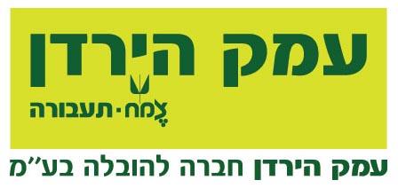 """עמק הירדן חברה להובלה בע""""מ"""